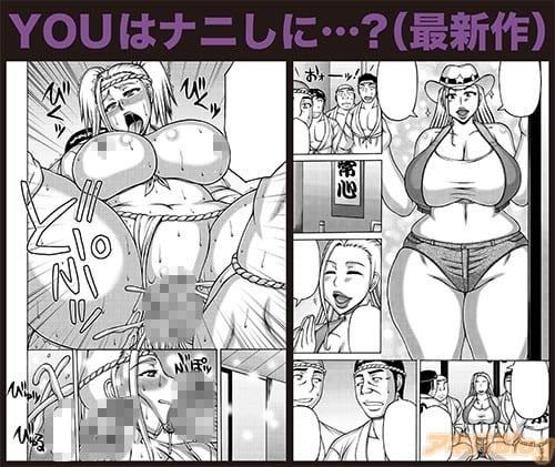 榊歌丸「YOUはナニしに…?」